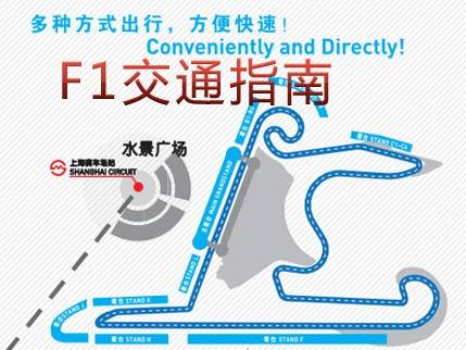 F1交通指南